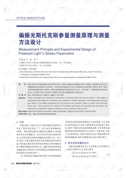 偏振光斯托克斯参量测量原理与测量方法设计