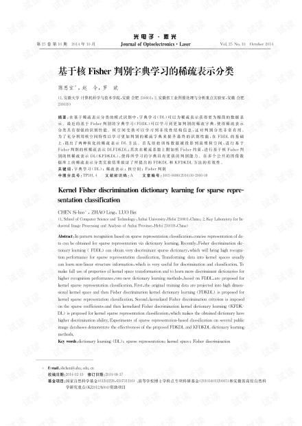 基于核Fisher判别字典学习的稀疏表示分类