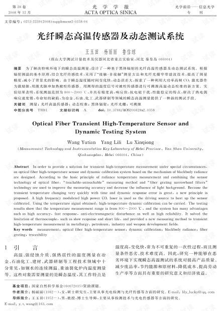 光纤瞬态高温传感器及动态测试系统