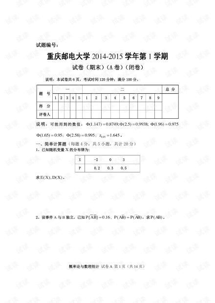 重庆邮电大学《概率论与数理统计2015》历年期末考试试卷(含答案).pdf