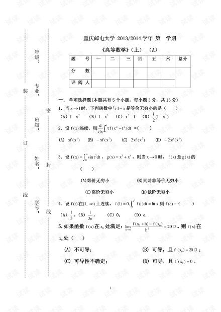 重庆邮电大学《高数2014》历年期末考试试卷(含答案).pdf