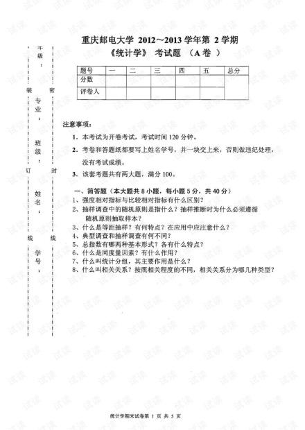 重庆邮电大学《统计学 》历年期末考试试卷(含答案).pdf
