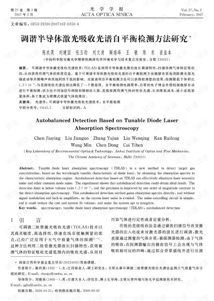 调谐半导体激光吸收光谱自平衡检测方法研究