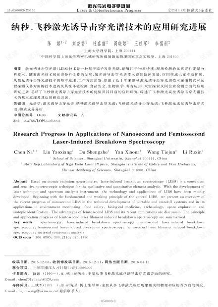 纳秒、飞秒激光诱导击穿光谱技术的应用研究进展