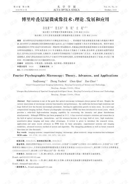傅里叶叠层显微成像技术:理论、发展和应用
