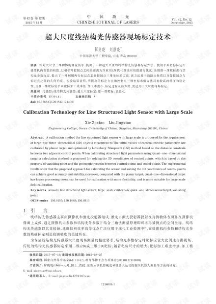 超大尺度线结构光传感器现场标定技术