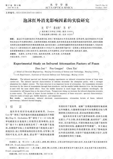 泡沫红外消光影响因素的实验研究