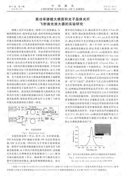 高功率掺镱大模面积光子晶体光纤飞秒激光放大器的实验研究