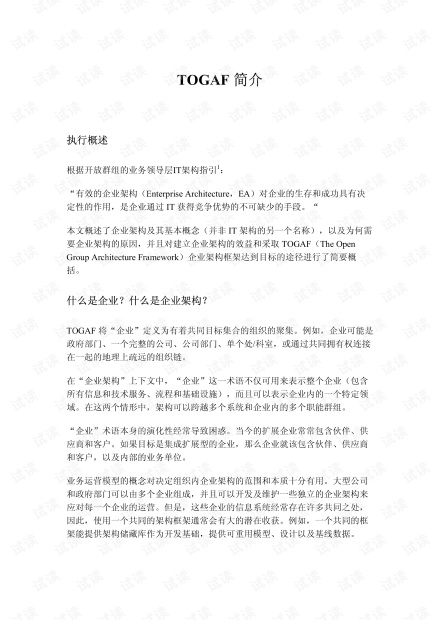 企业架构框架TOGAF简介.pdf
