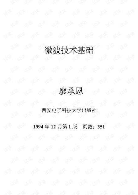 西安电子科技大学出版微波技术基础