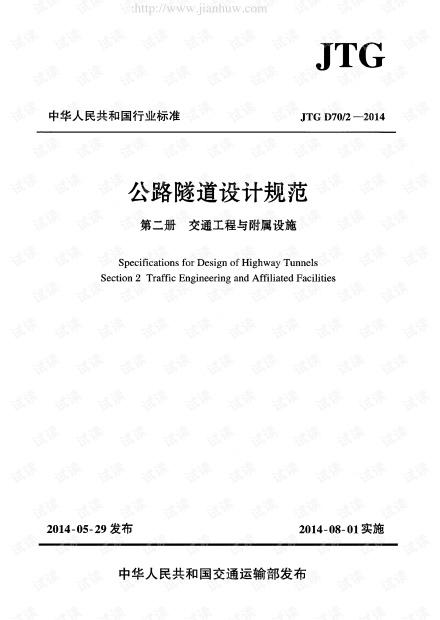 JTG D70-2-2014 公路隧道设计规范 第二册 交通工程与附属设施 .pdf