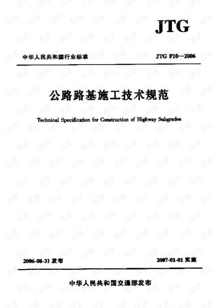 JTG F10-2006 公路路基施工技术规范 .pdf