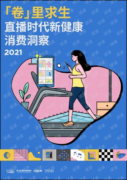 2021直播时代新健康消费洞察.pdf