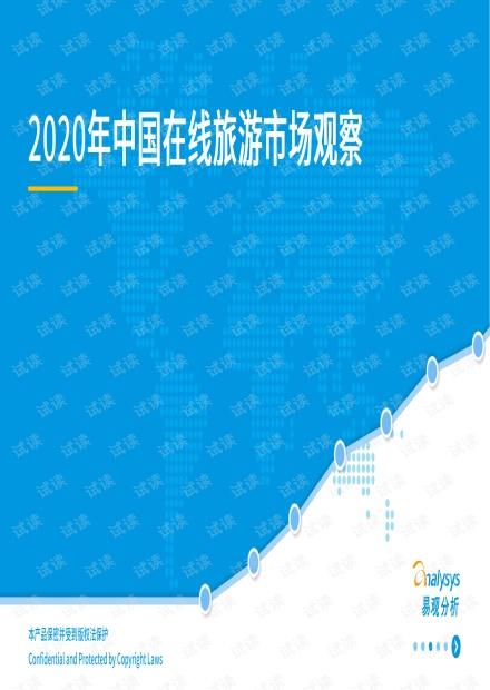 2020年中国在线旅游市场观察.pdf