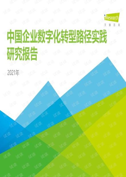 2021年中国企业数字化转型路径实践研究报告.pdf