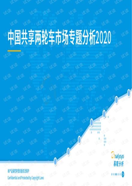 中国共享两轮车市场专题分析2020.pdf
