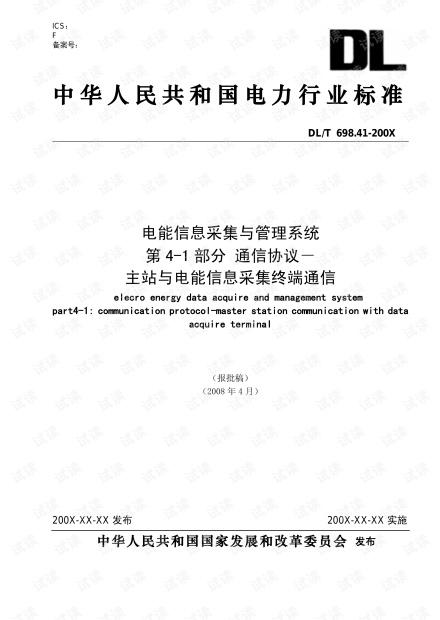 电力系统698通信协议
