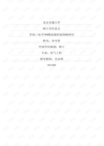单相三电平PWM整流器控制策略研究.pdf