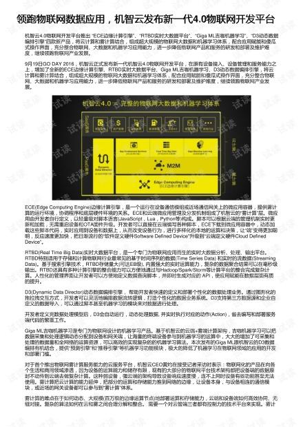 领跑物联网数据应用,机智云发布新一代4.0物联网开发平台