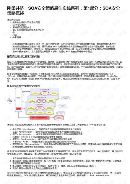 刚柔并济,SOA安全策略最佳实践系列,第1部分:SOA安全策略概述