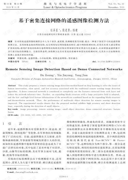 基于密集连接网络的遥感图像检测方法