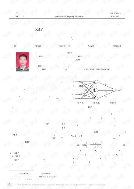 基于RBF神经网络的航空发动机故障诊断研究.pdf