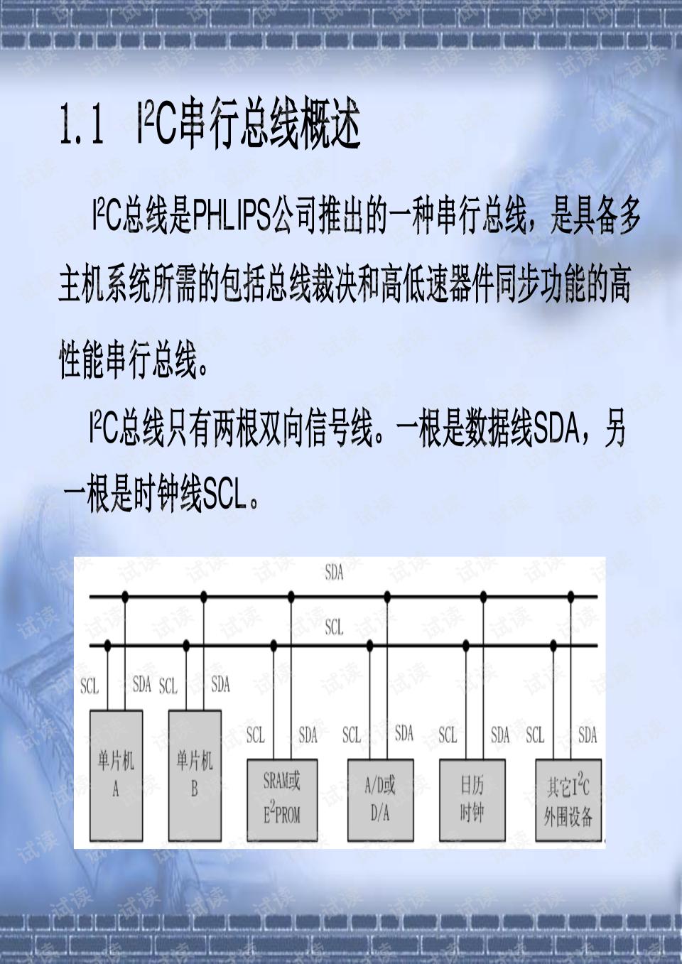 串行总线和并行总线的工作原理和特点