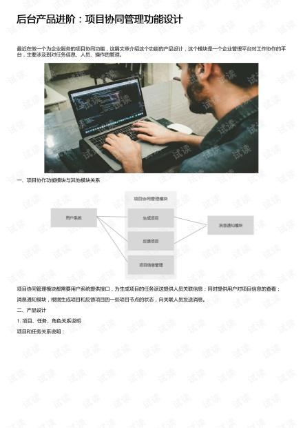 后台产品进阶:项目协同管理功能设计