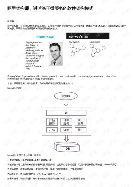 阿里架构师,讲述基于微服务的软件架构模式