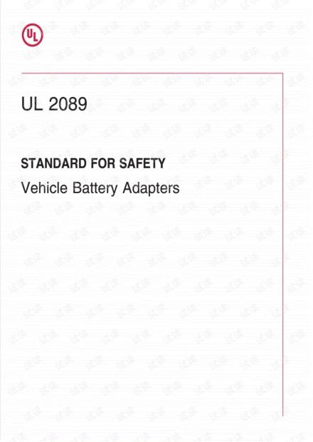 UL 2089:2018 Standard for Vehicle Battery Adapters(车载充电器)-完整英文版(40页)
