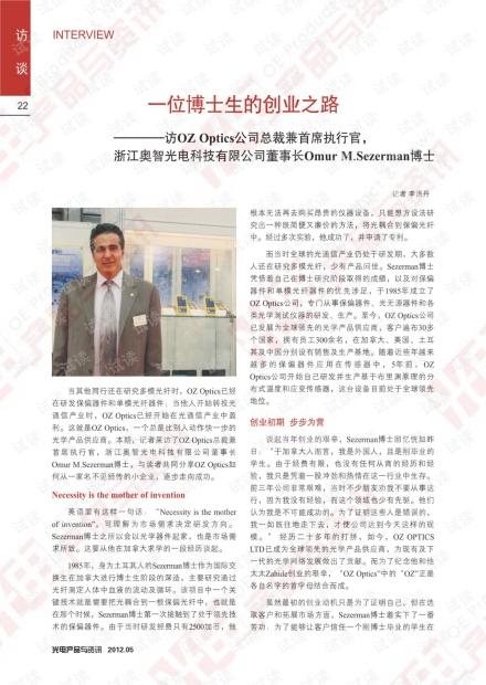 一位博士生的创业之路——访OZ Optics公司总裁兼首席执行官,浙江奥智光电科技有限公司董事长Omur M. Saerman博士