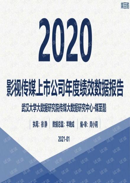 2020年度影视传媒上市公司年度绩效数据报告.pdf