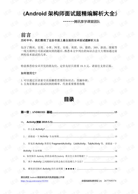 《Android架构师面试题精编解析大全》.pdf
