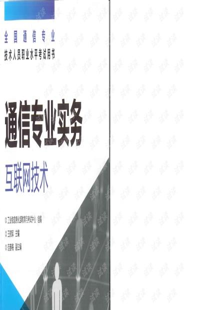通信专业实务互联网技术.pdf