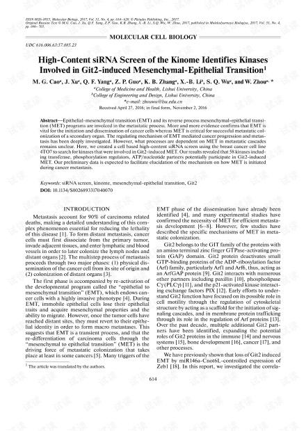 激酶组的高含量siRNA筛选确定了参与Git2诱导的间充质-上皮转化的激酶。