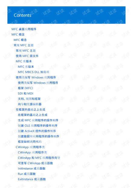 MFC中文文档.pdf