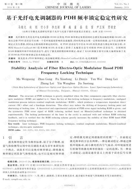 基于光纤电光调制器的PDH频率锁定稳定性研究