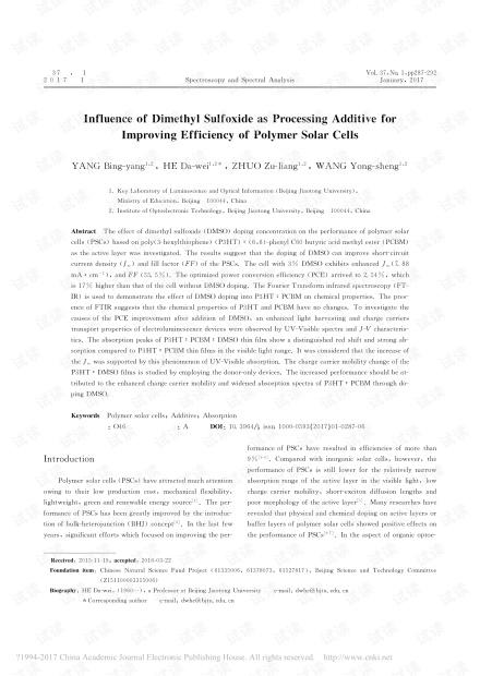 二甲基亚砜添加剂对聚合物太阳能电池性能的影响(英文)