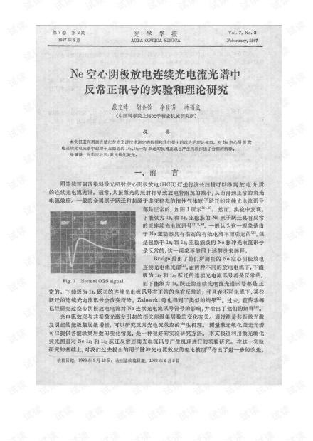 Ne空心阴极放电连续光电流光谱中反常正讯号的实验和理论研究