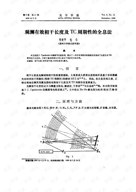 观测有效相干长度及TC周期性的全息法