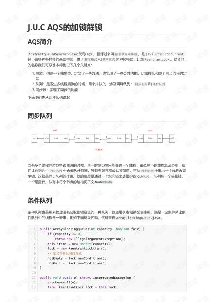 JUC AQS的加解锁.pdf