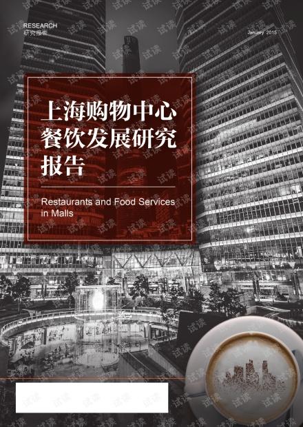 上海购物中心餐饮发展研究报告.pdf