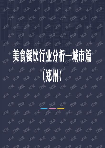 郑州美食餐饮行业分析.pdf
