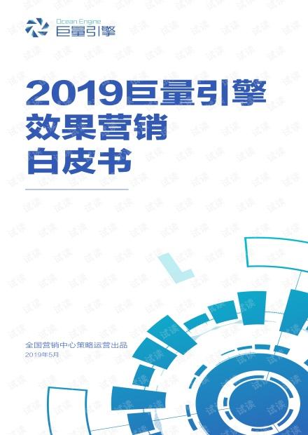 2019巨量引擎效果营销白皮书.pdf