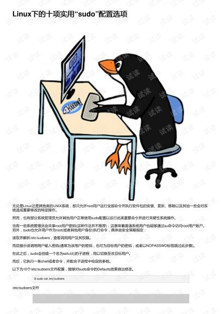 """Linux下的十项实用""""sudo""""配置选项"""