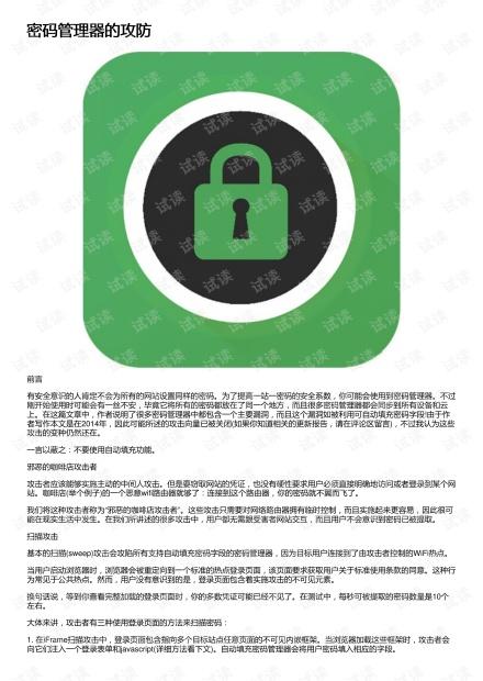 密码管理器的攻防