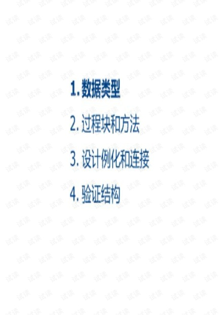 【SystemVerilog】路科验证V2学习笔记(全600页).pdf