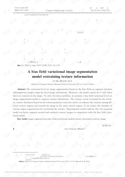 抑制纹理信息的偏置场变分图像分割模型