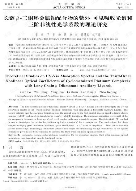 长链β-二酮环金属铂配合物的紫外可见吸收光谱和三阶非线性光学系数的理论研究