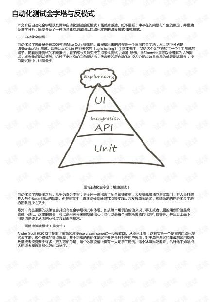 自动化测试金字塔与反模式